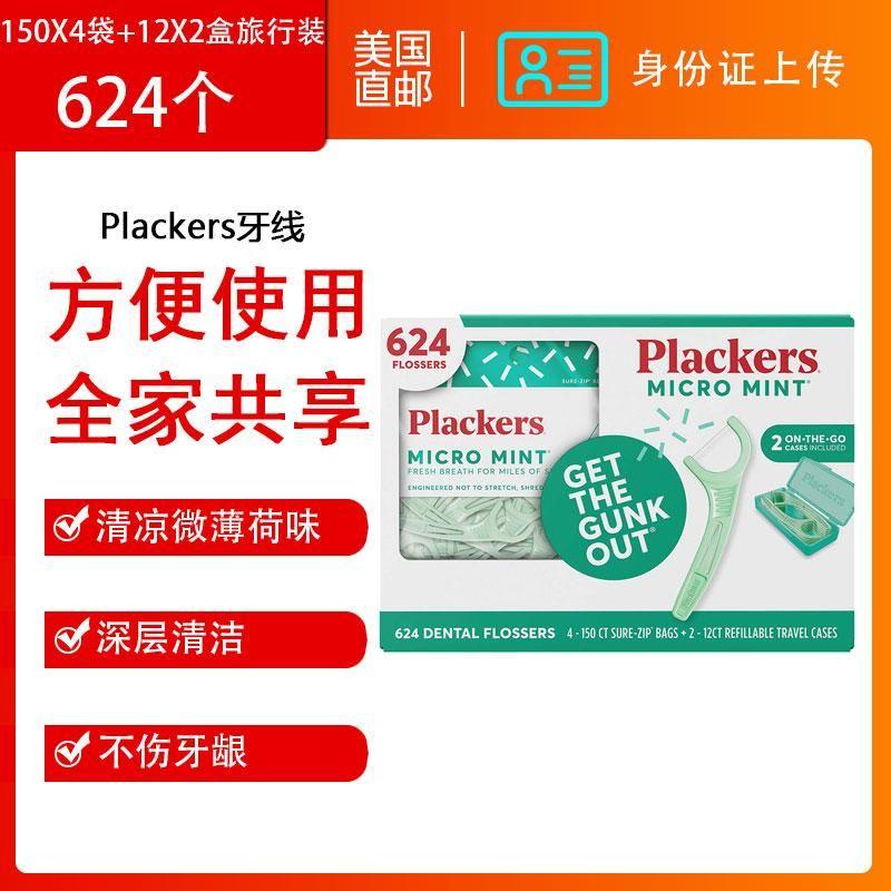 美国直邮 PLACKERS 薄荷细滑剔牙线家庭装牙线624个带旅行盒