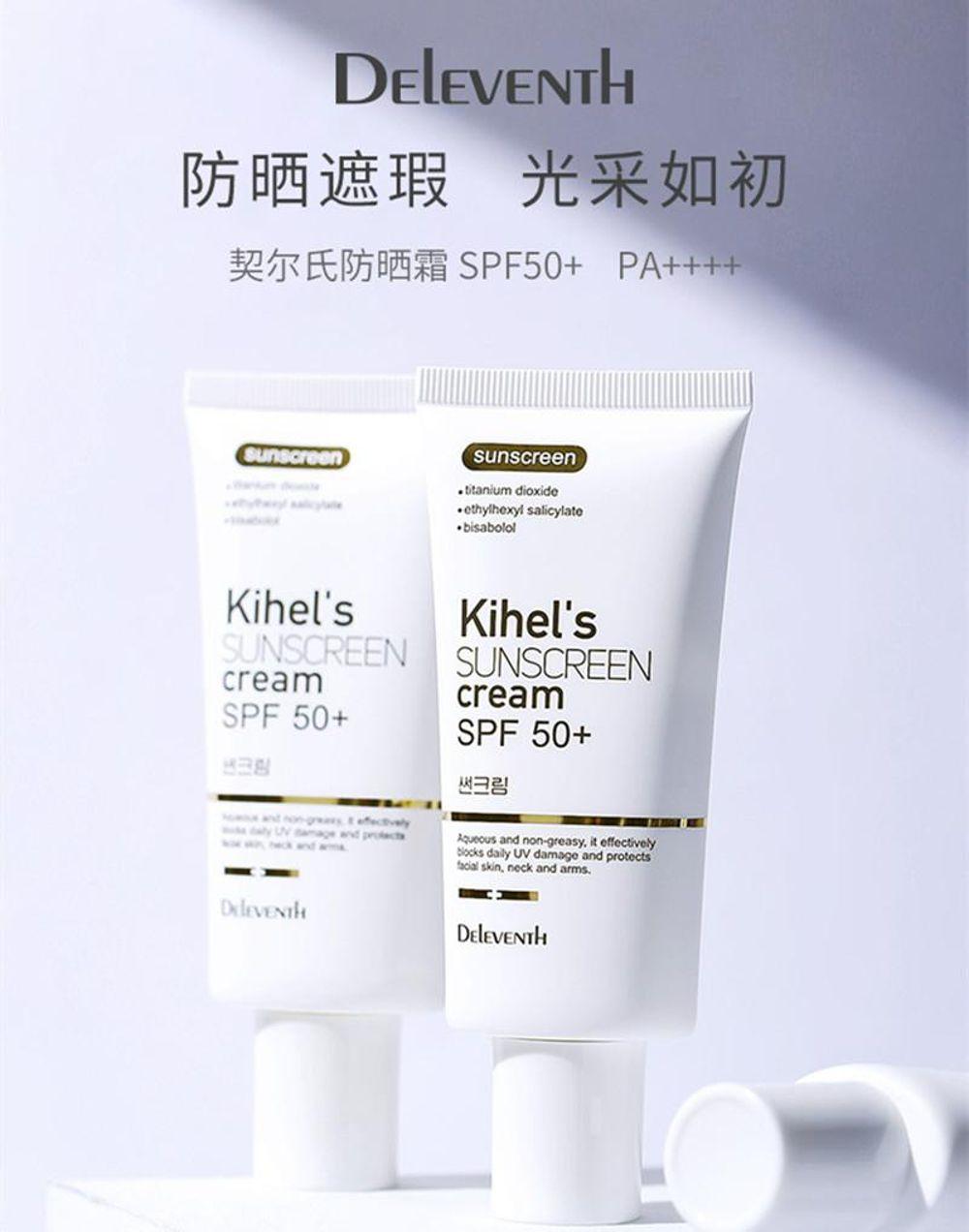 韩国DEleventh防晒霜SPF50防紫外线隔离50g清爽保湿遮瑕防晒乳