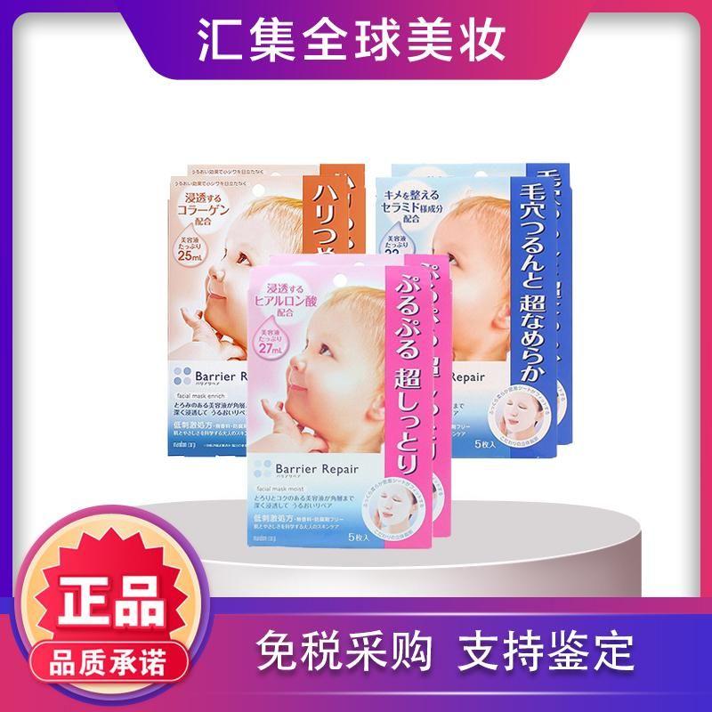 日本曼丹面膜婴儿肌面膜 婴儿玻尿酸高保湿补水美白滋润5片/盒
