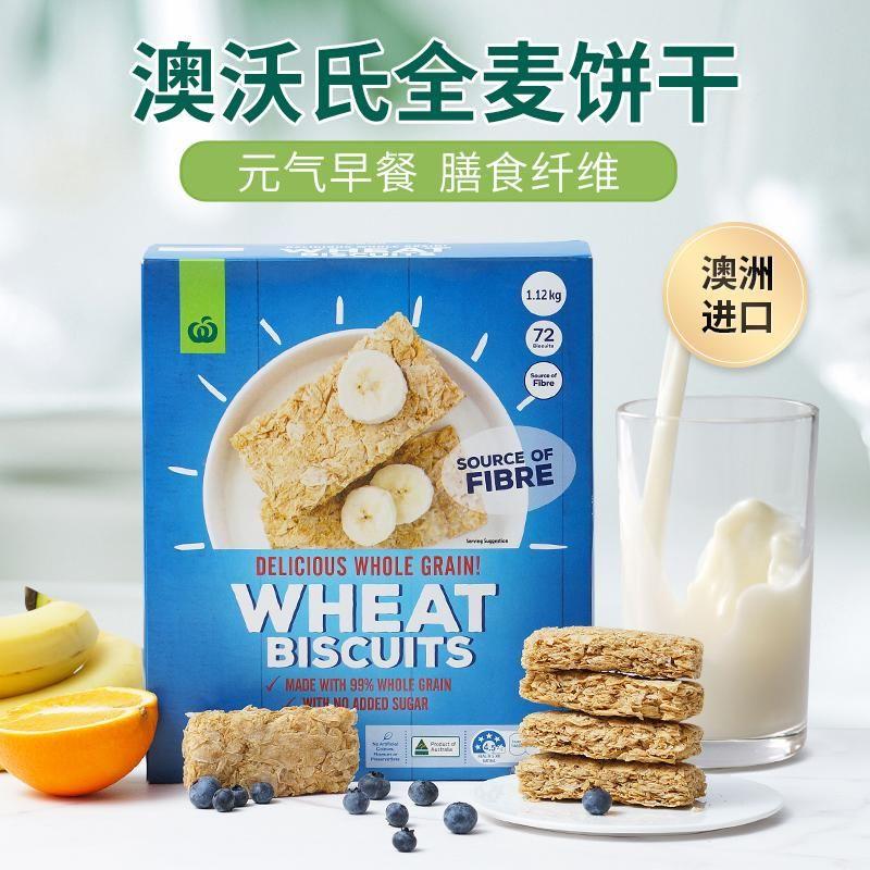 澳沃氏澳洲进口低脂麦片无蔗糖小麦冲饮即食代餐1.12kg