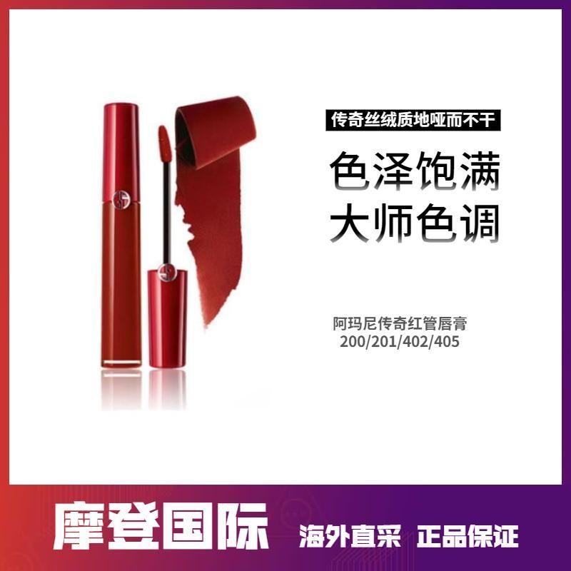 Armani阿玛尼臻致丝绒哑光红管唇釉口红 200,201,401,402,405