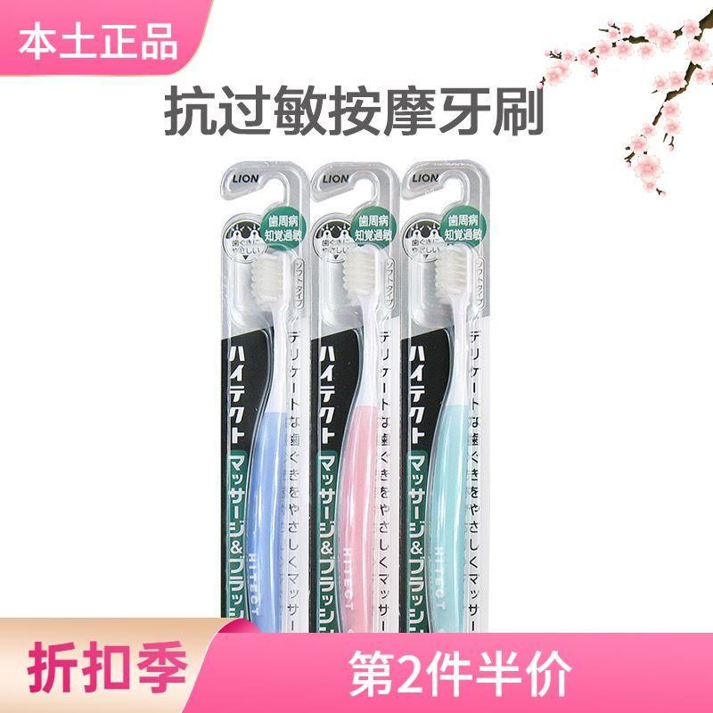 第二件半价 日本进口LION狮王软毛成人牙刷HITECT改善牙龈出血