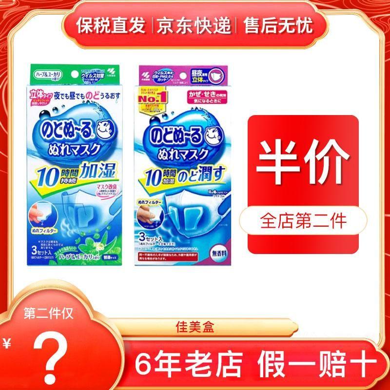 小林制药(KOBAYASHI)加湿透气日夜兼用 保湿润喉立体型口罩